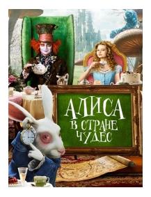 """Спектакль """"Алиса в стране чудес"""""""