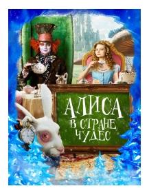 """Спектакль """"Новогодние приключения Алисы в стране чудес"""""""