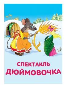 """Спектакль """"Дюймовочка"""""""