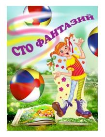 """Спектакль """"Сто фантазий"""""""