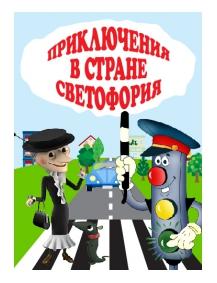 """спектакль """"Приключения в стране Светофория"""""""