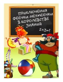 """Спектакль """"Приключения Феечки-неумеечки в королевстве знаний"""""""