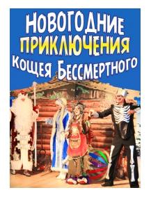 """""""Новогодние приключения кощея Бессмертного"""""""