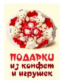 Подарки из конфет и мягкой игрушки ручной работы