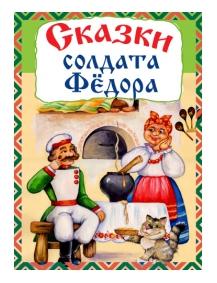 """Спектакль """"Сказки солдата Федора"""""""
