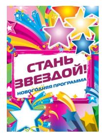"Новогодняя программа ""Стань звездой"""