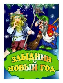 """Новогодняя сказка """"Злыднин Новый год"""""""