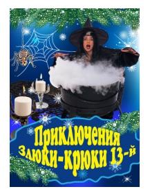 """Спектакль """"Приключения Злюки-крюки 13й"""""""